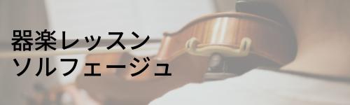 器楽レッスン・ソルフェージュ